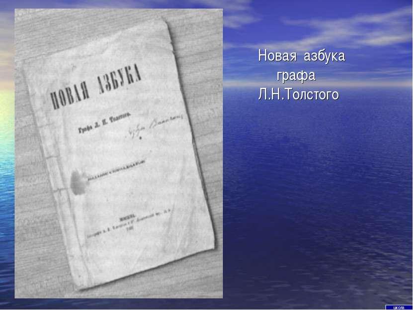 Новая азбука графа Л.Н.Толстого школа