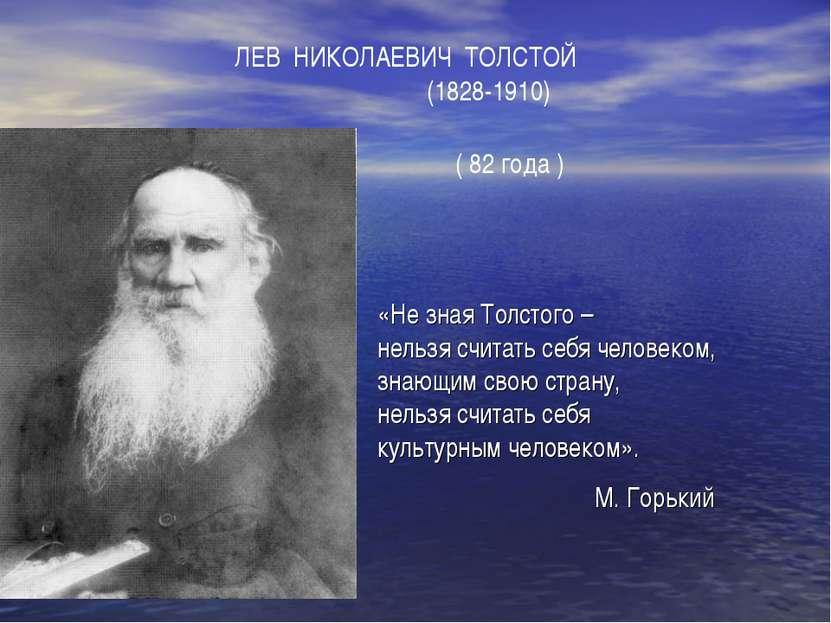ЛЕВ НИКОЛАЕВИЧ ТОЛСТОЙ (1828-1910) ( 82 года ) «Не зная Толстого – нельзя счи...