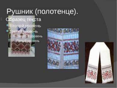 Рушник (полотенце).