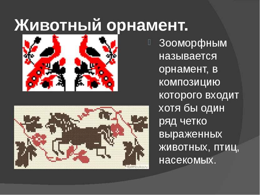 Животный орнамент. Зооморфным называется орнамент, в композицию которого вход...