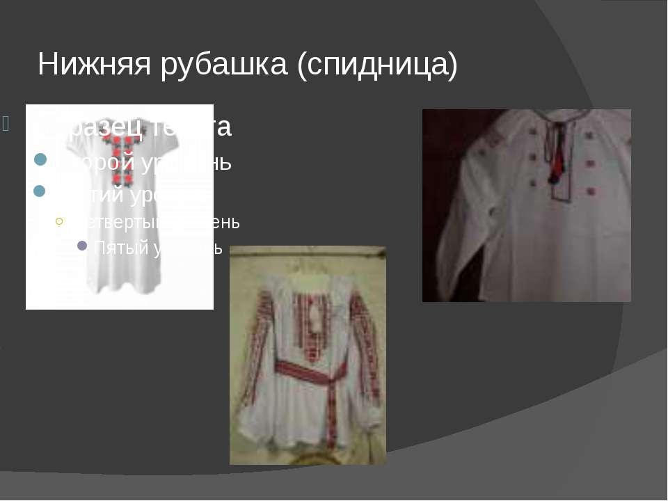 Нижняя рубашка (спидница)