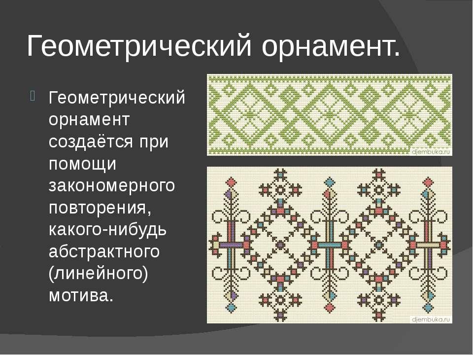 Геометрический орнамент. Геометрический орнамент создаётся при помощи законом...