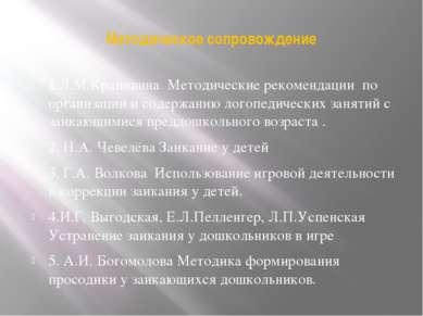 Методическое сопровождение 1.Л.М.Крапивина Методические рекомендации по орган...
