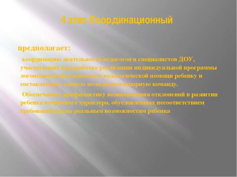 4 этап Координационный предполагает: координацию деятельности педагогов и спе...