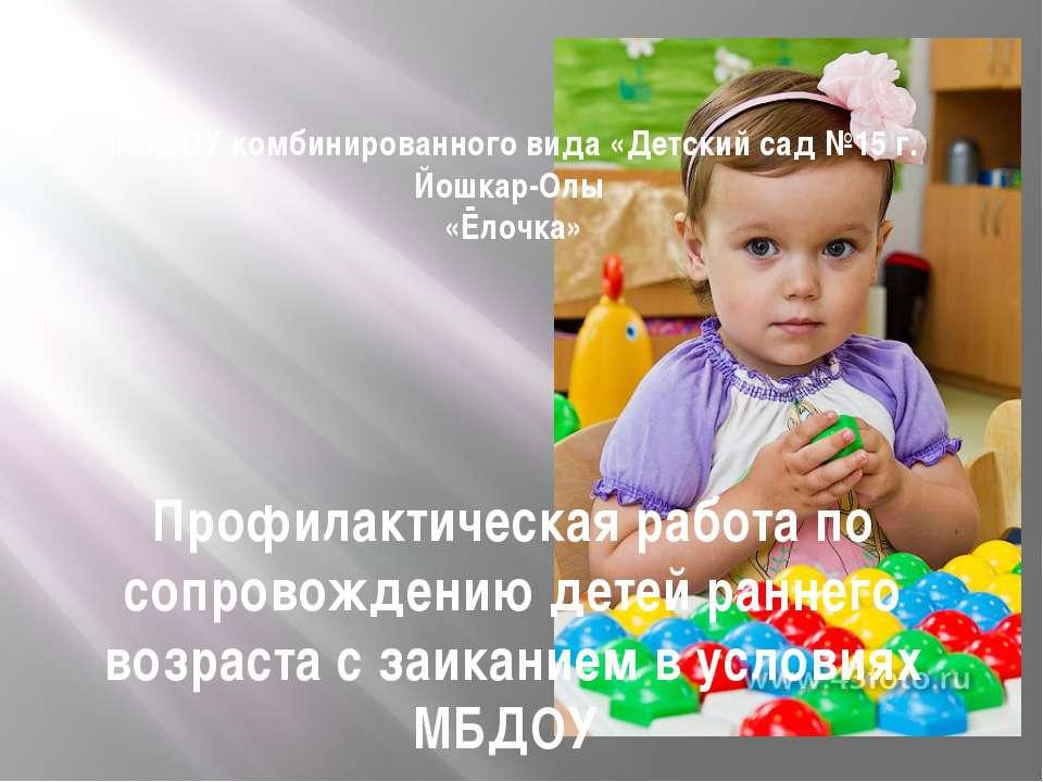 МБДОУ комбинированного вида «Детский сад №15 г. Йошкар-Олы «Ёлочка» Профилакт...