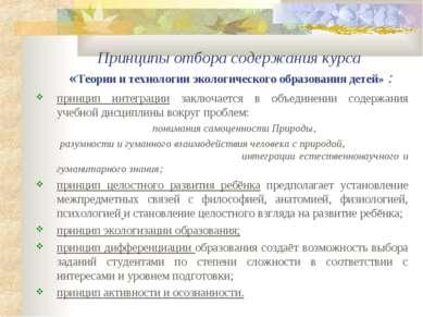 Принципы отбора содержания курса «Теории и технологии экологического образова...