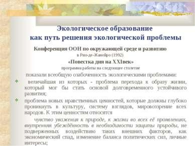 Экологическое образование как путь решения экологической проблемы Конференция...