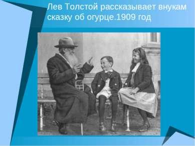 Лев Толстой рассказывает внукам сказку об огурце.1909 год