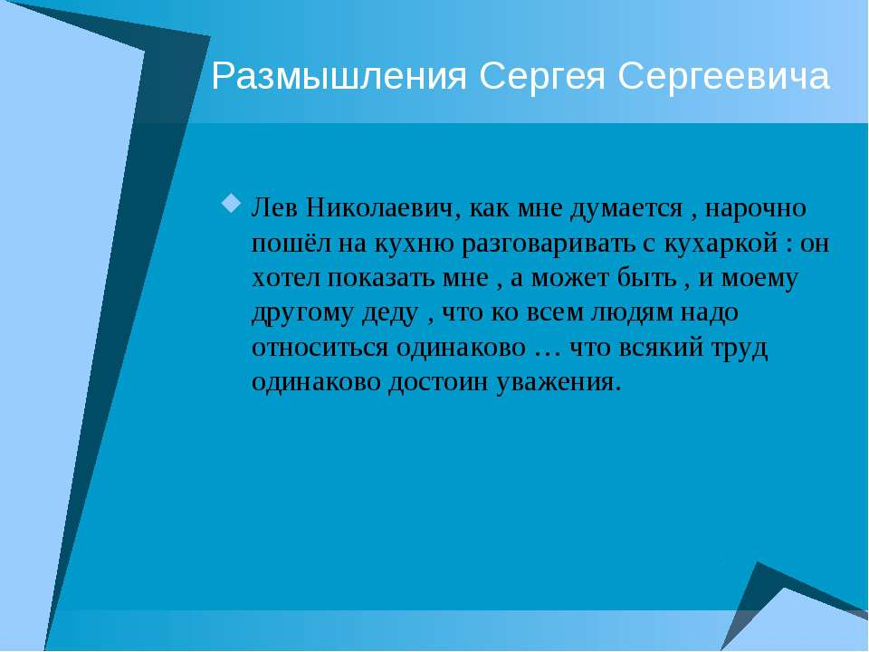 Размышления Сергея Сергеевича Лев Николаевич, как мне думается , нарочно пошё...