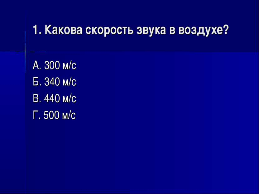 1. Какова скорость звука в воздухе? А. 300 м/с Б. 340 м/с В. 440 м/с Г. 500 м/с