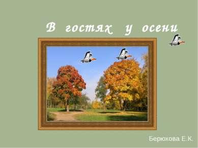 В гостях у осени Берюхова Е.К.