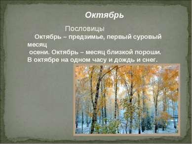 Октябрь Пословицы Октябрь – предзимье, первый суровый месяц осени. Октябрь – ...