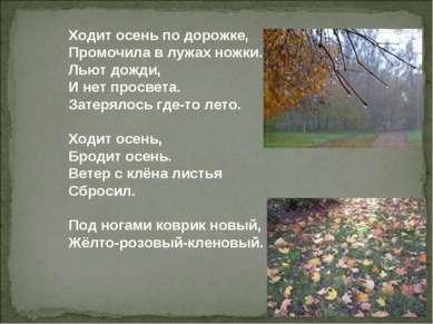 Ходит осень по дорожке, Промочила в лужах ножки. Льют дожди, И нет просвета. ...
