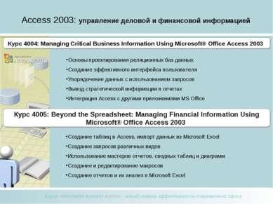 Access 2003: управление деловой и финансовой информацией Курс 400 Основы прое...