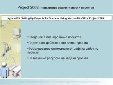 Project 2003: повышение эффективности проектов Курс 4004 Введение в планирова...