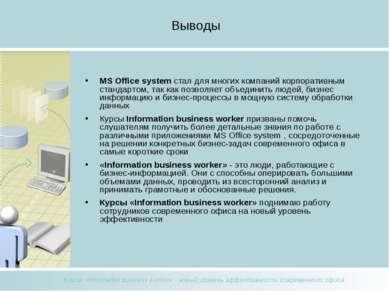 Выводы MS Office system стал для многих компаний корпоративным стандартом, та...