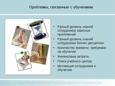 Проблемы, связанные с обучением Разный уровень знаний сотрудников офисных при...