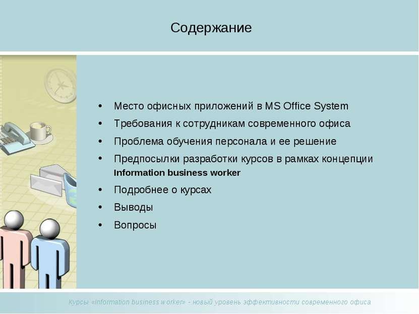 Содержание Место офисных приложений в MS Office System Требования к сотрудник...
