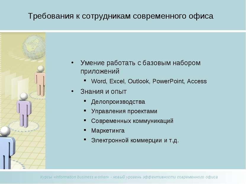 Требования к сотрудникам современного офиса Умение работать с базовым набором...