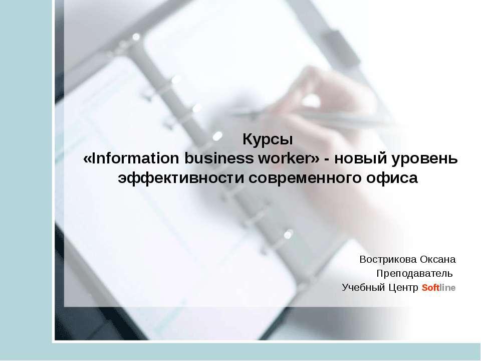 Курсы «Information business worker» - новый уровень эффективности современног...