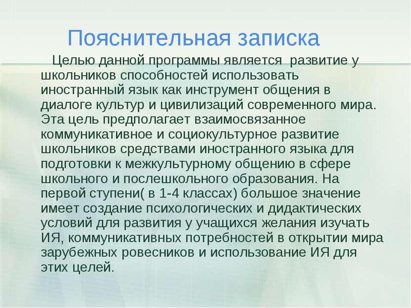Пояснительная записка Целью данной программы является развитие у школьников с...