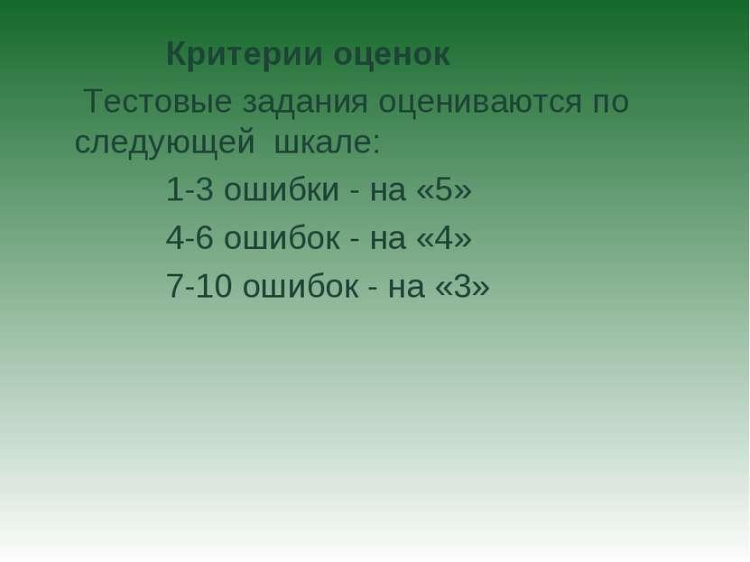 Критерии оценок Тестовые задания оцениваются по следующей шкале: 1-3 ошибки -...