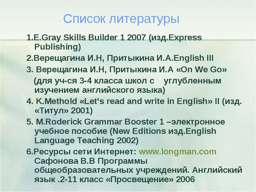 Список литературы 1.E.Gray Skills Builder 1 2007 (изд.Express Publishing) 2.В...