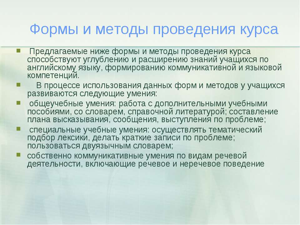 Формы и методы проведения курса Предлагаемые ниже формы и методы проведения к...