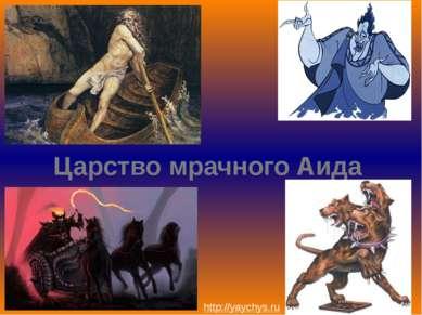 Царство мрачного Аида http://yaychys.ru