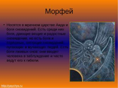 Морфей Носятся в мрачном царстве Аида и боги сновидений. Есть среди них боги,...