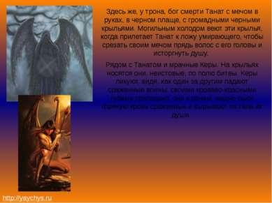 Здесь же, у трона, бог смерти Танат с мечом в руках, в черном плаще, с громад...