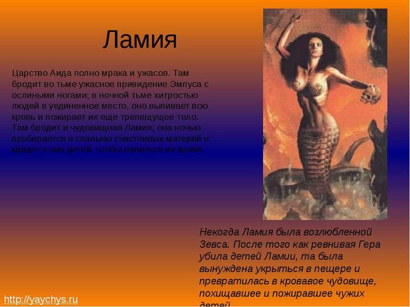 Ламия Царство Аида полно мрака и ужасов. Там бродит во тьме ужасное привидени...