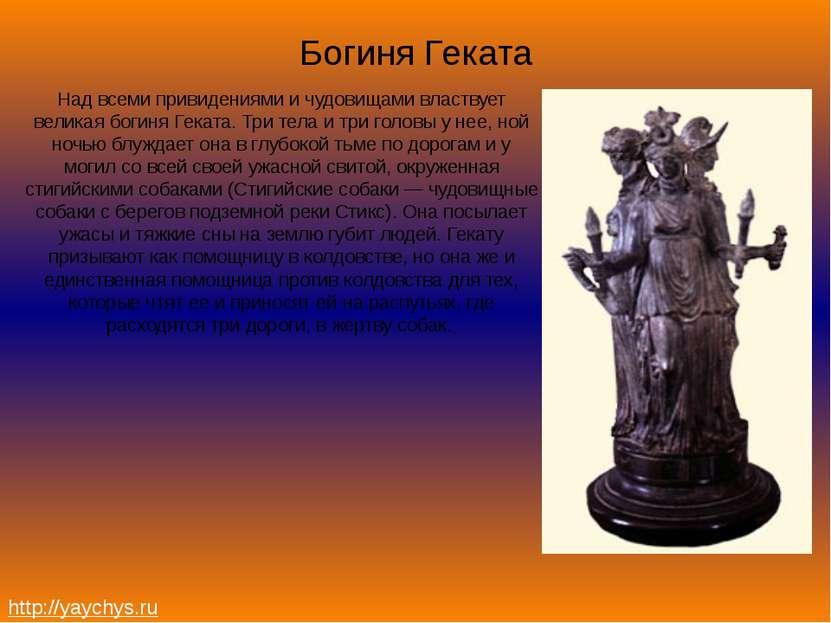 Богиня Геката Над всеми привидениями и чудовищами властвует великая богиня Ге...