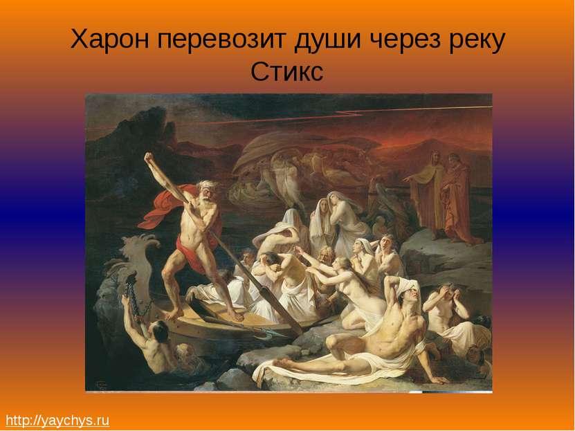 Харон перевозит души через реку Стикс http://yaychys.ru