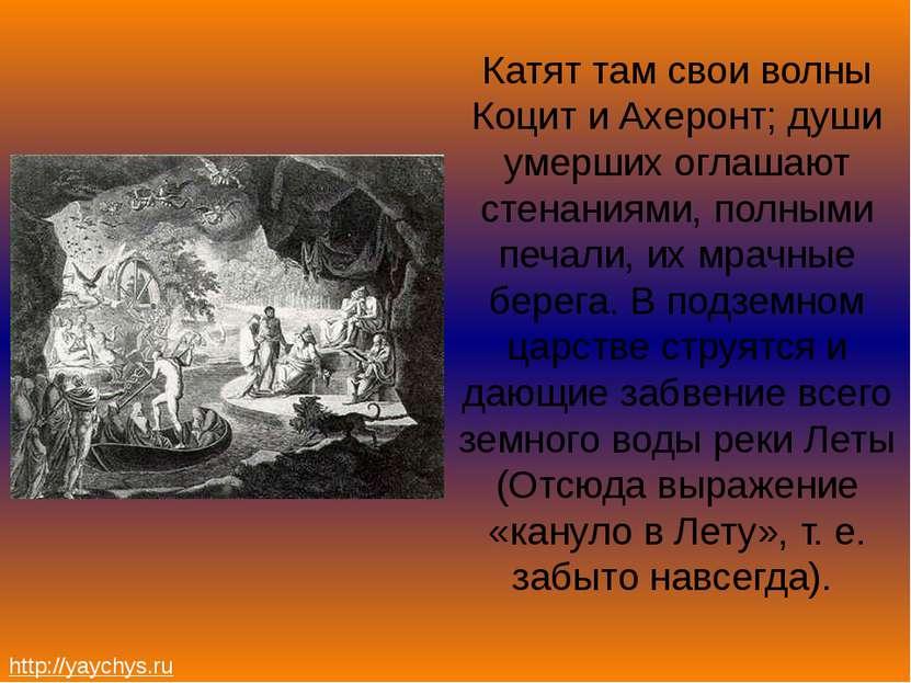 Катят там свои волны Коцит и Ахеронт; души умерших оглашают стенаниями, полны...