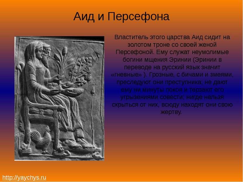 Аид и Персефона Властитель этого царства Аид сидит на золотом троне со своей ...