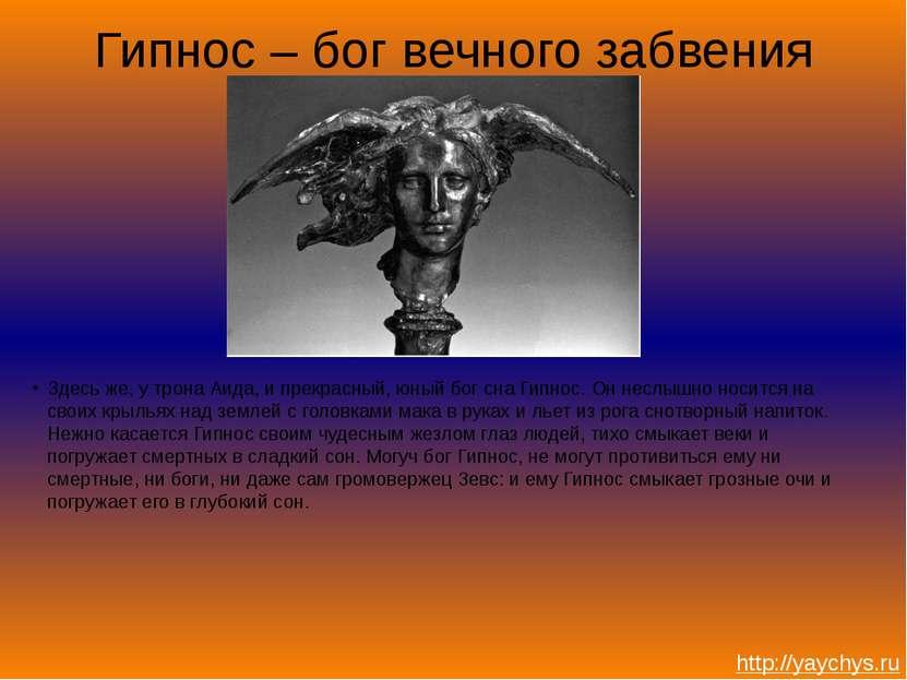 Гипнос – бог вечного забвения Здесь же, у трона Аида, и прекрасный, юный бог ...