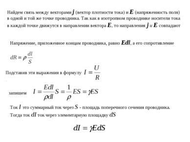 Найдем связь между векторами j (вектор плотности тока) и Е (напряженность пол...
