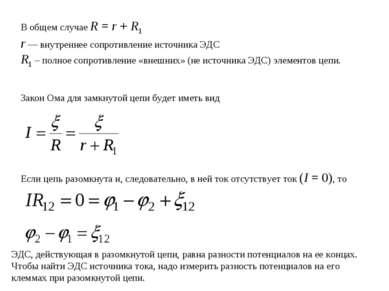 В общем случае R = r + R1 r — внутреннее сопротивление источника ЭДС R1 – пол...