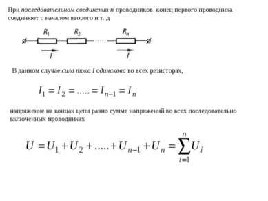 напряжение на концах цепи равно сумме напряжений во всех последовательно вклю...
