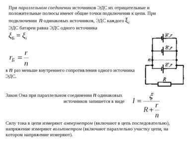 При параллельном соединении источников ЭДС их отрицательные и положительные п...