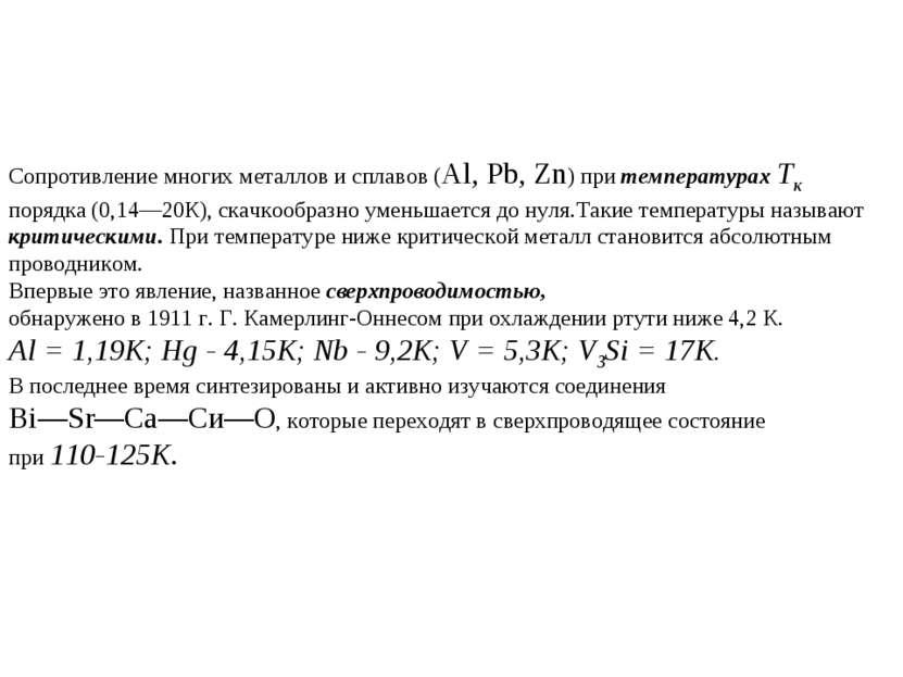 Сопротивление многих металлов и сплавов (Al, Pb, Zn) при температурах Тк поря...