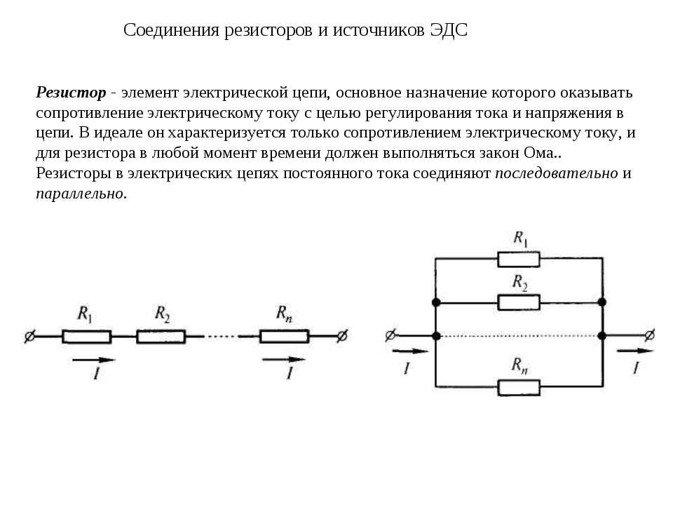 Соединения резисторов и источников ЭДС Резистор - элемент электрической цепи,...