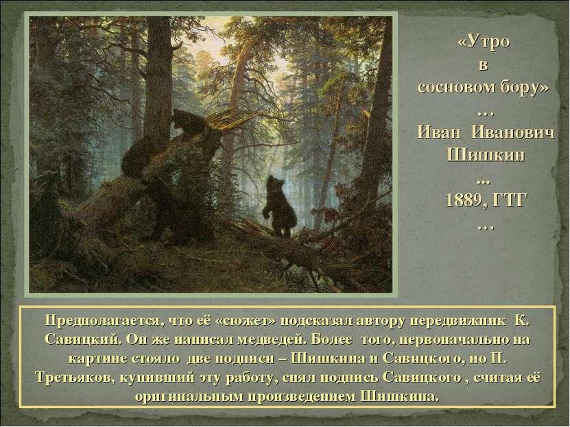 «Утро в сосновом бору» … Иван Иванович Шишкин ... 1889, ГТГ … Предполагается,...