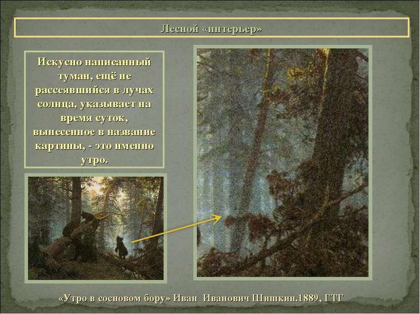 Лесной «интерьер» «Утро в сосновом бору» Иван Иванович Шишкин.1889, ГТГ Искус...