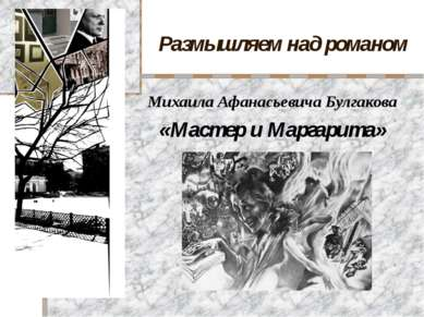 Размышляем над романом Михаила Афанасьевича Булгакова «Мастер и Маргарита»