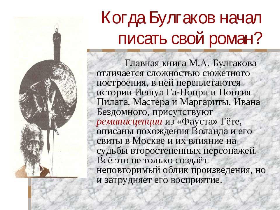 Когда Булгаков начал писать свой роман? Главная книга М.А.Булгакова отличает...