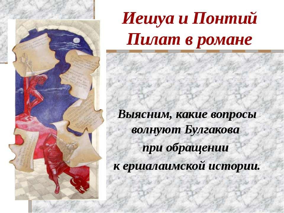Иешуа и Понтий Пилат в романе Выясним, какие вопросы волнуют Булгакова при об...
