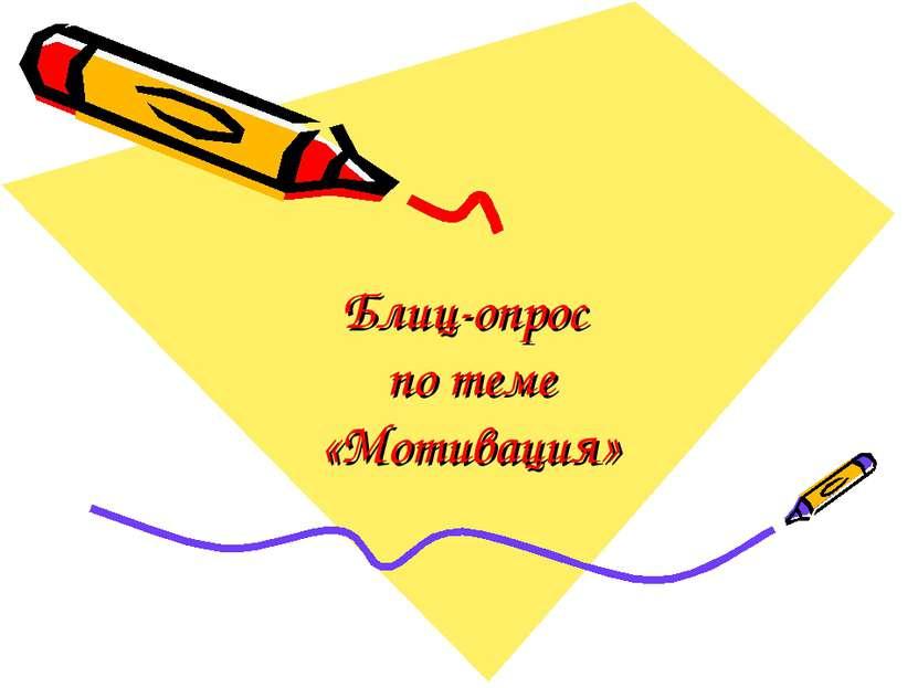 Блиц-опрос по теме «Мотивация»