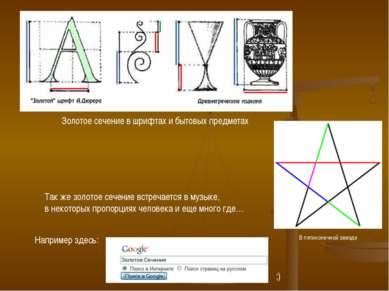 Золотое сечение в шрифтах и бытовых предметах В пятиконечной звезде Так же зо...